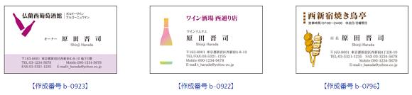 BAR・居酒屋名刺