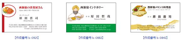 グルメ・料理名刺