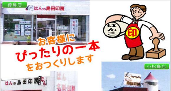 有限会社はんの島田印房小松島店