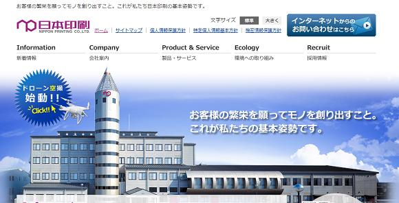 日本印刷株式会社