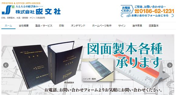株式会社成文社