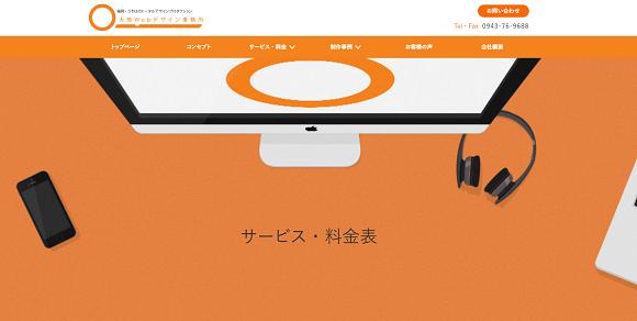 大熊Webデザイン事務所
