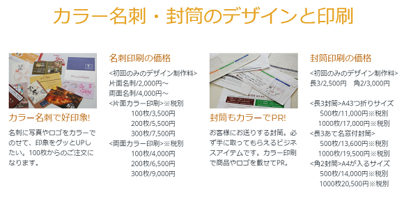 カラー名刺と封筒のデザイン・印刷 希望社