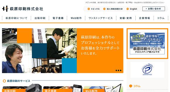 萩原印刷株式会社