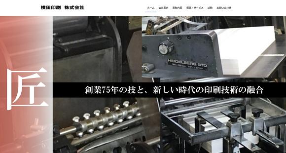 横田印刷株式会社