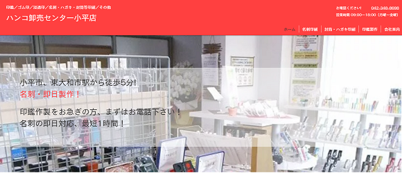 ハンコ卸売センター小平店
