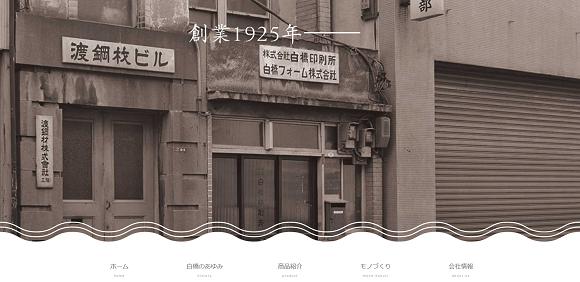 株式会社白橋(Shirahashi)