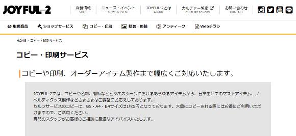 ジョイフル2(JOYFUL-2)