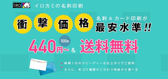 イロカミ(IRO-Ka3)