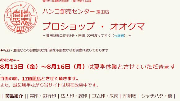ハンコ卸売センター蓮田店
